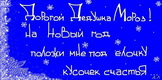 Новый год – Граффити