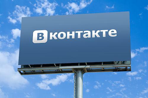Биржа рекламы доступна «ВКонтакте»