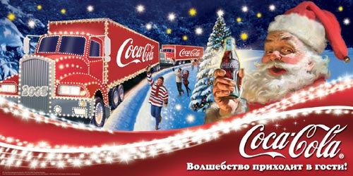 Обои Кока Кола Новый Год