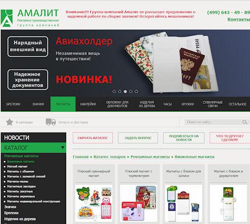 Магазин сувениров «Амалит»