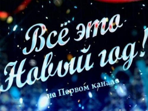 Новый год на Первом