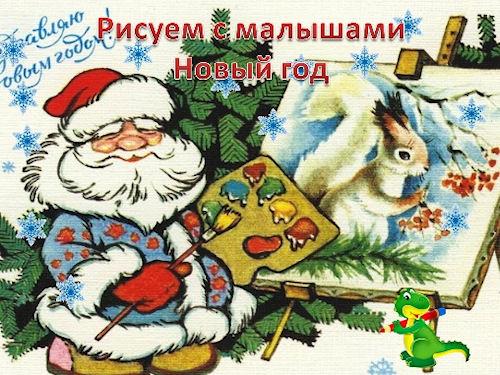 Рисуем Новый год