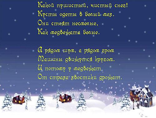 Новый год — Стихи