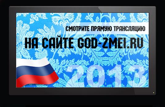 Текст поздравление с новым годом президента россии