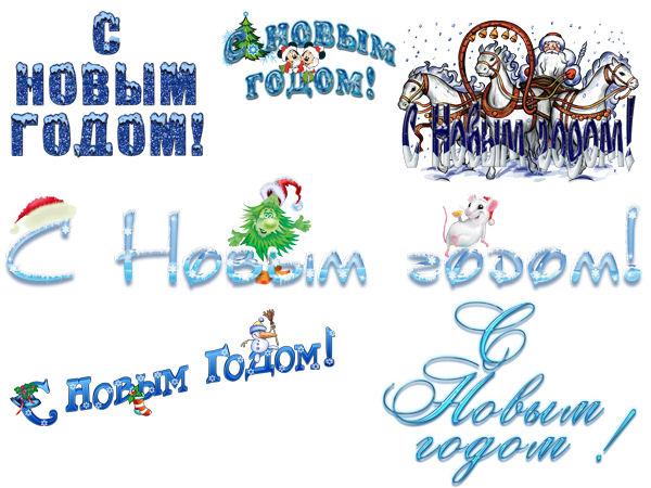 Прикольные надписи с новым годом