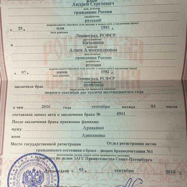 Андрей Аршавин женился на своей возлюбленной