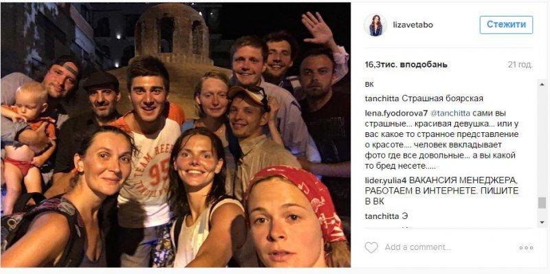 Лиза Боярская со своим лицом без макияжа неприятно удивила фанатов