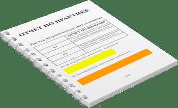 Помощь в написании практических работ