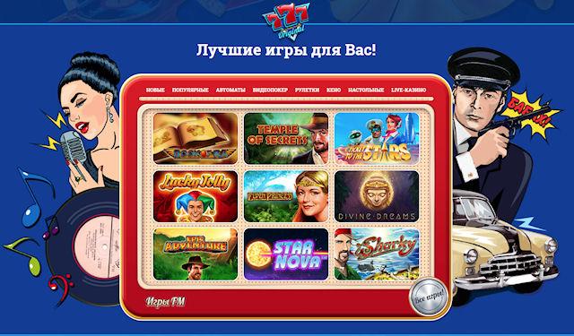 Онлайн-казино 777 Originals или, как сыграть в шикарную и результативную игру