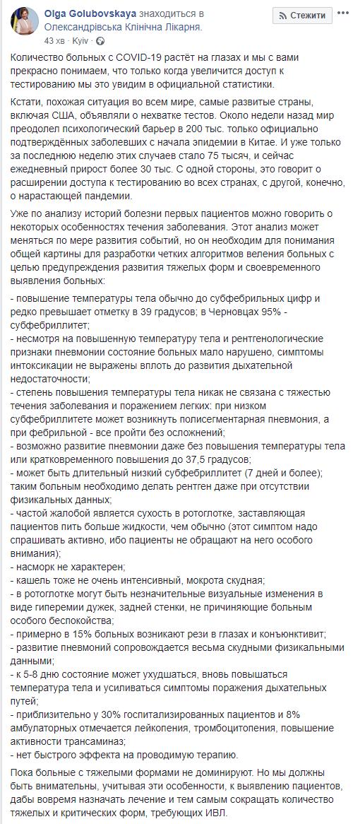 Инфекционист описала главные симптомы коронавируса у украинцев
