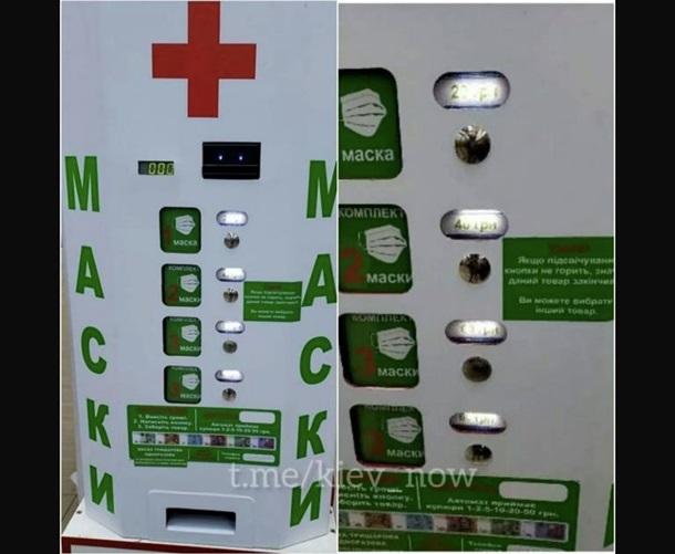 В Киеве установили автоматы по продаже медицинских масок