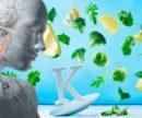 Витамин К имеет не меньшее значение для здоровья, чем витамин D